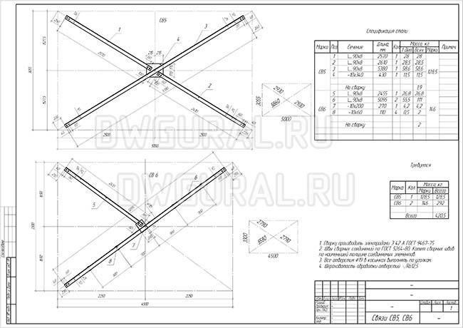 Разработка КМД. Сборочный чертеж связей вертикальных  марка СВ-5