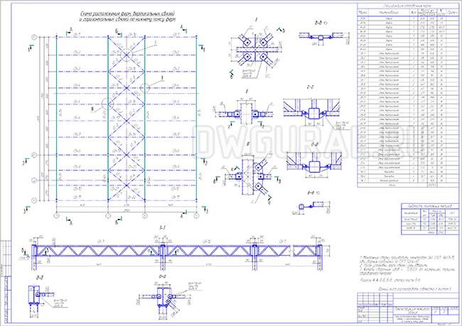 Схема расположения ферм и вертикальных связей.