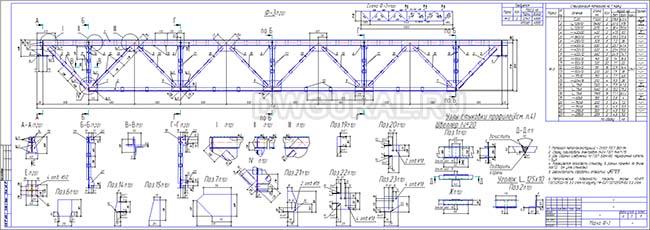 Рабочий чертеж стальной фермы 24м Ф-20