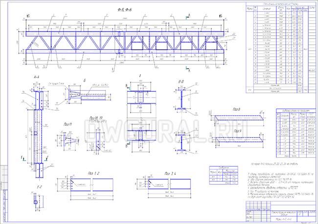 Рабочий чертеж стальной фермы 26м ФК-21