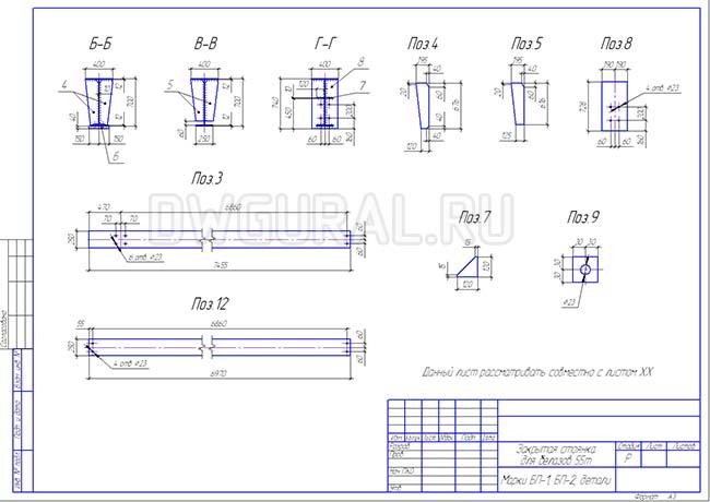 Рабочий чертеж стальной  балки  БС-1