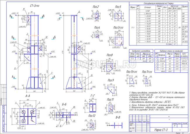 Рабочий чертеж стальной колонны СТ-3