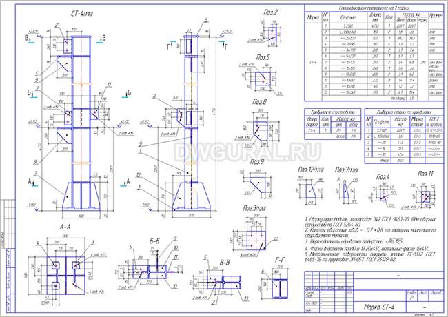 Рабочий чертеж стальной колонны СТ-4