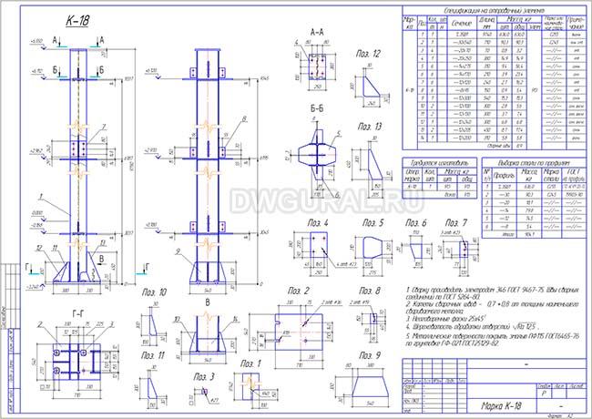 Рабочий чертеж стальной колонны К-18