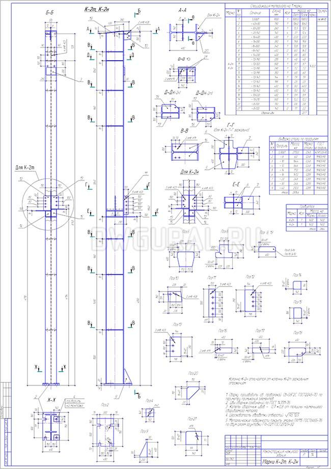Рабочий чертеж стальной колонны К-22