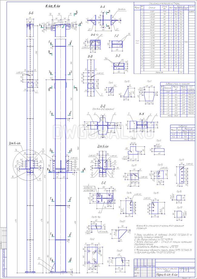 Рабочий чертеж стальной колонны К-23