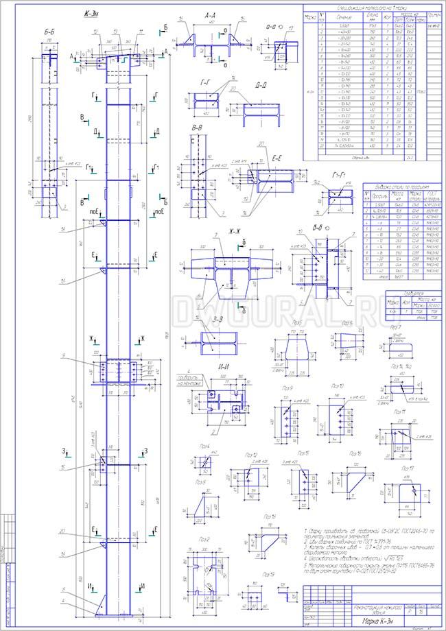 Рабочий чертеж стальной колонны К-30