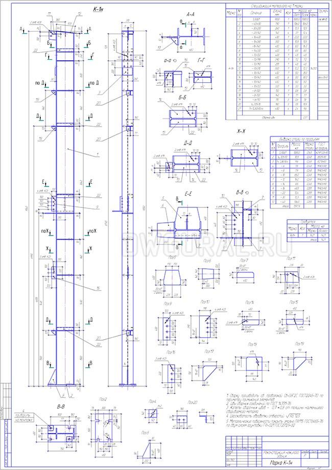 Рабочий чертеж стальной колонны К-40