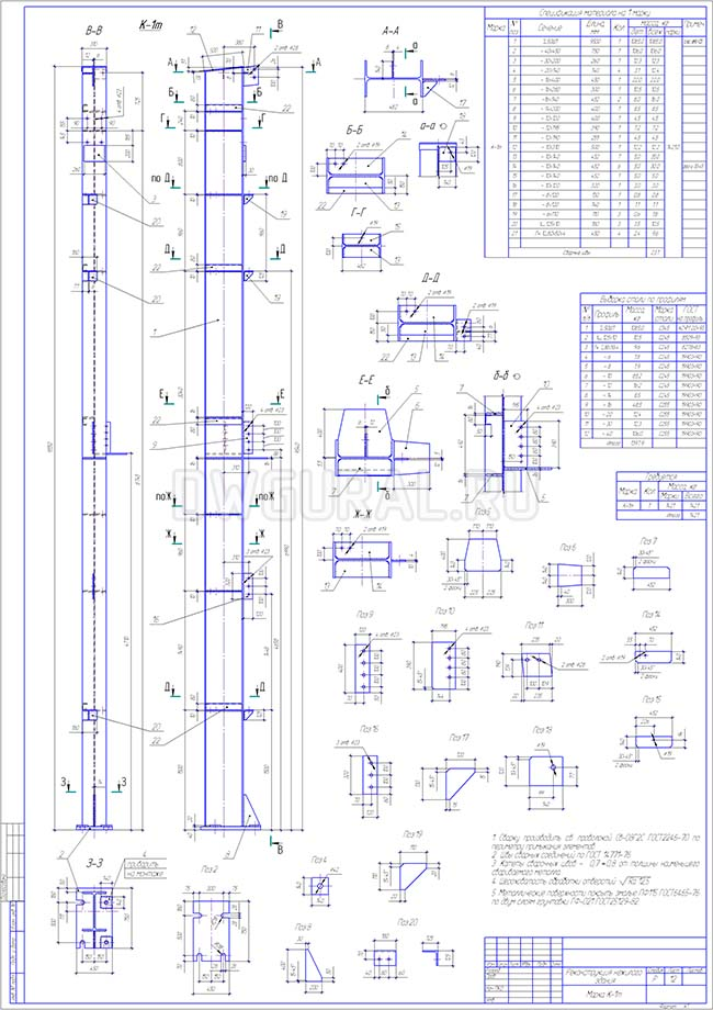 Рабочий чертеж стальной колонны К-44