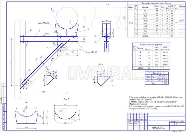 Разработка КМД.  Рабочий чертеж консольной опоры трубопровода диаметром 700 мм.