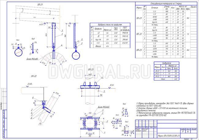 Разработка КМД.  Рабочие чертежи трубопровода диаметром 300 мм марки О-14
