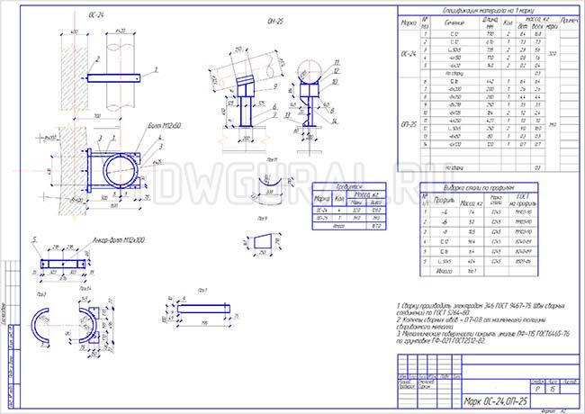 Разработка КМД.   Рабочие чертежи трубопровода диаметром 300 мм марки ОС-24