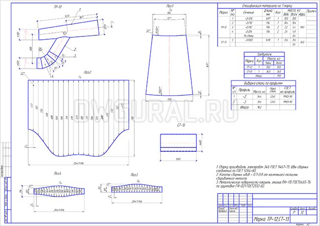Разработка КМД. Рабочие чертежи трубопровода диаметром 300 мм марки ТР-12
