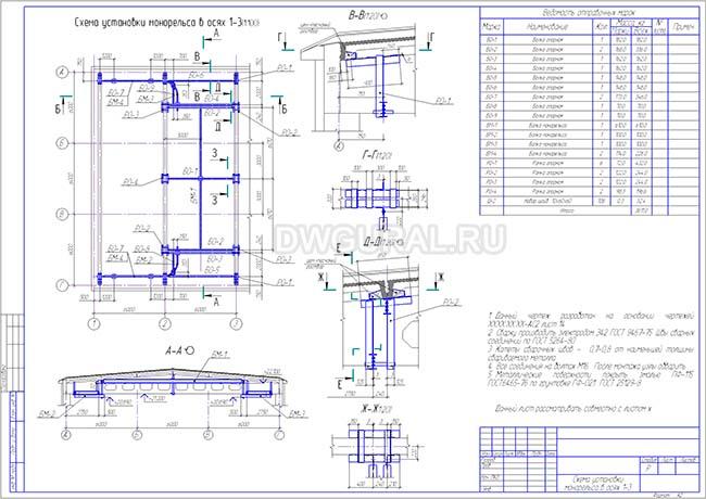 чертеж крана Схема установки монорельса в осях 2-3