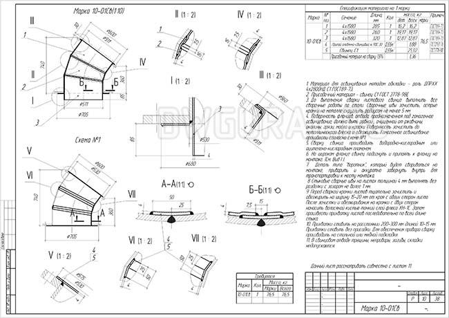 Разработка КМД.  Рабочие чертежи трубопровода диаметром 530 мм марки 10-01