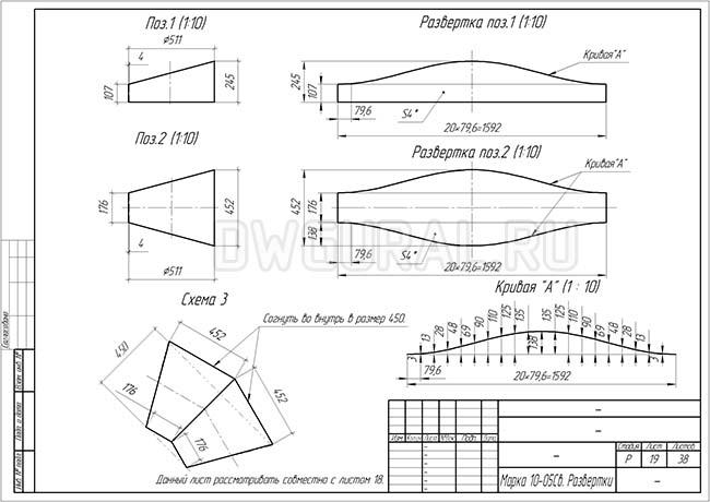 Разработка КМД.  Рабочие чертежи трубопровода диаметром 530 мм марки 10-01 развертки