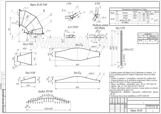 Разработка КМД.  Рабочие чертежи трубопровода диаметром 530 мм марки 10-05