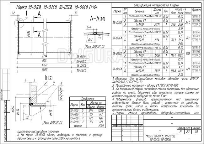 Разработка КМД.  Рабочие чертежи трубопровода диаметром 530 мм марки 18-01