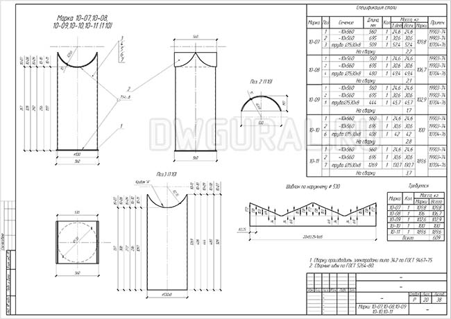 Разработка КМД. Рабочие чертежи трубопровода диаметром 530 мм марки 10-07