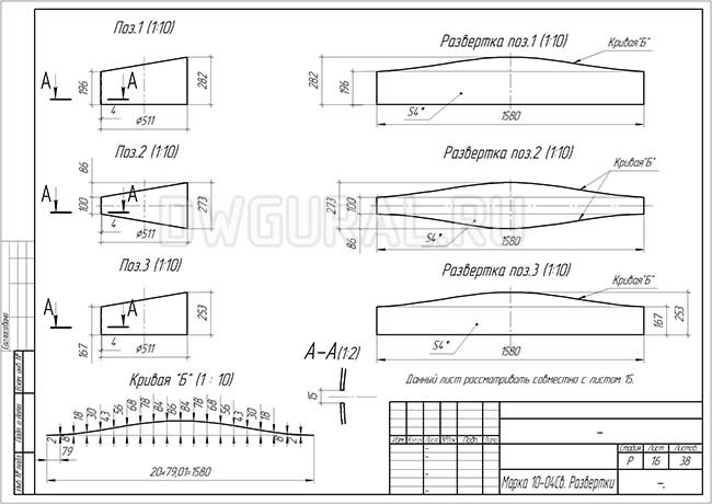 Разработка КМД. Рабочие чертежи трубопровода диаметром 530 мм марки 10-06