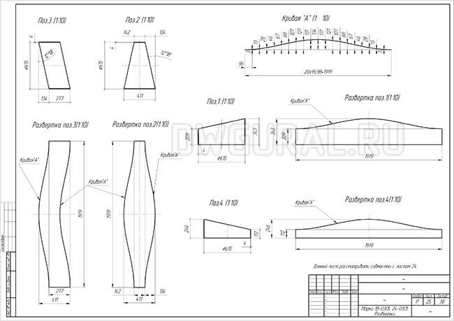 Разработка КМД.  Рабочие чертежи трубопровода диаметром 530 мм марки 10-05 развертки