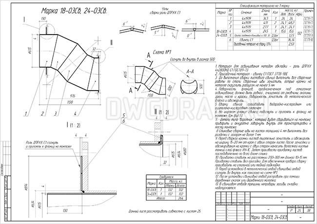 Разработка КМД.  Рабочие чертежи трубопровода диаметром 530 мм марки 18-03