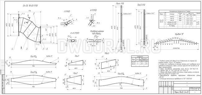 Разработка КМД.  Рабочие чертежи трубопровода диаметром 530 мм марки 18-03 развертки