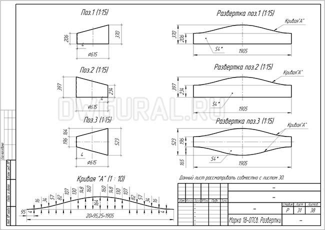 Разработка КМД.  Рабочие чертежи трубопровода диаметром 530 мм марки 18-07 Развертки