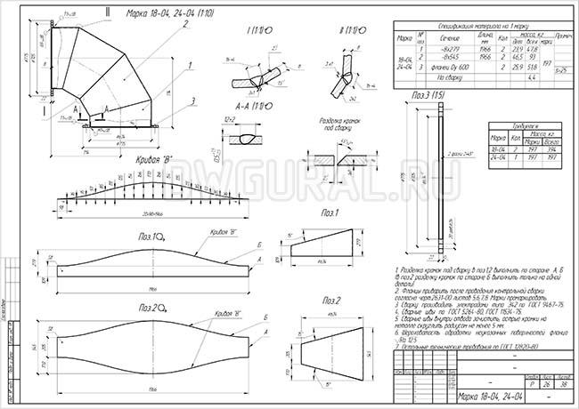 Разработка КМД.  Рабочие чертежи трубопровода диаметром 530 мм марки 18-04 240-4 Развертки