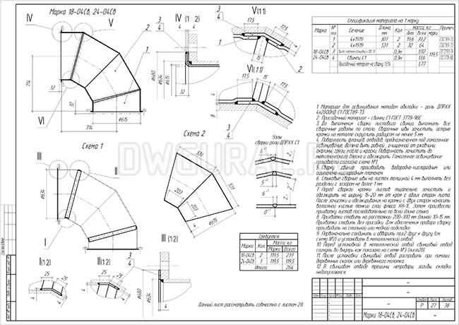 Разработка КМД.  Рабочие чертежи трубопровода диаметром 530 мм марки 18-04Св
