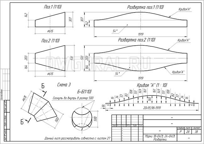 Разработка КМД.  Рабочие чертежи трубопровода диаметром 530 мм марки 18-04Св Развертки