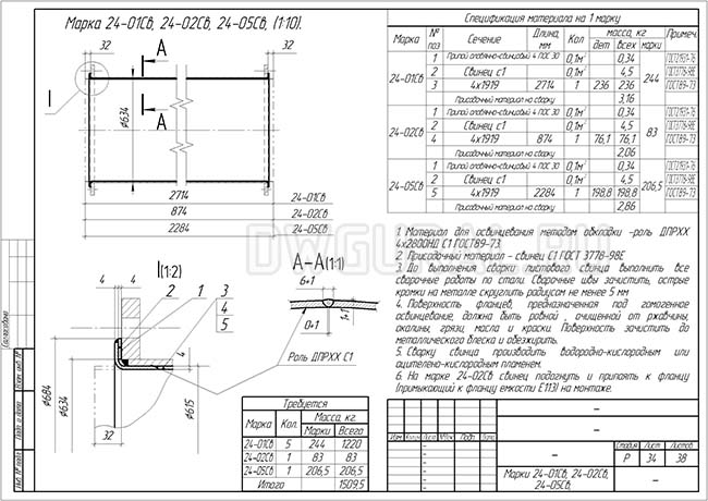Разработка КМД.  Рабочие чертежи трубопровода диаметром 530 мм марки 24-01