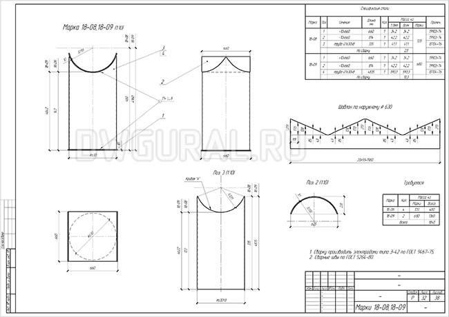 Разработка КМД.  Рабочие чертежи трубопровода диаметром 530 мм марки 24-01 Развертки