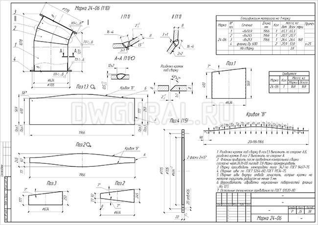 Разработка КМД.  Рабочие чертежи трубопровода диаметром 530 мм марки 24-06