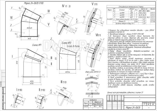 Разработка КМД.  Рабочие чертежи трубопровода диаметром 530 мм марки 24-08
