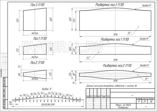 Разработка КМД.  Рабочие чертежи трубопровода диаметром 530 мм марки 24-08 развертки